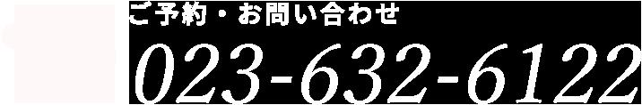 ご予約・お問い合わせ 023-632-6122